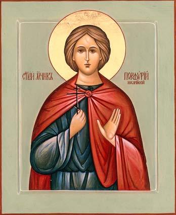 Святый мучениче Порфирие, моли Бога о нас!